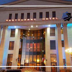هتل چهار ستاره رویال پالاس - ایروان ، ارمنستان